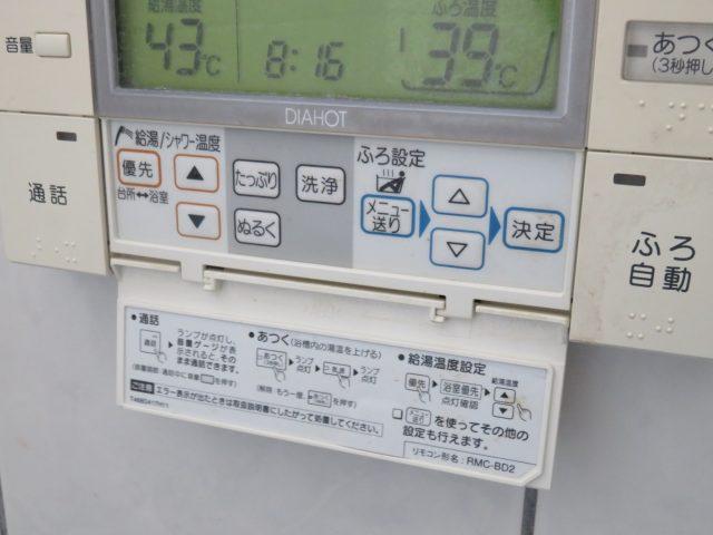 風呂場のリモコン RMC-BD2