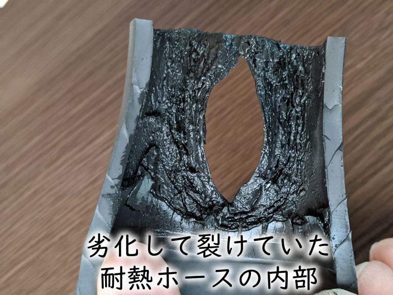 劣化して裂けていた耐熱ホースの内部