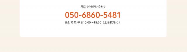 まごチャンネルのサポート電話番号