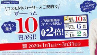 コスモマイカーリース契約でずっと10円引き