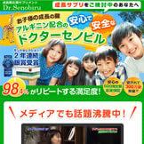 成長期応援サプリメントDr.Senobiru