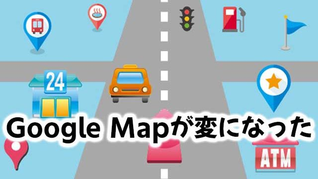 GoogleMapが変になった