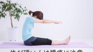 体が硬い人は腰痛に注意