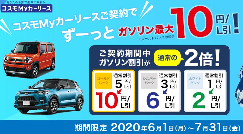 ずっとガソリン最大10円引き/L