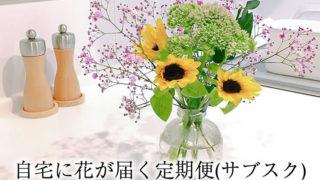 自宅に花が届く定期便(サブスク)