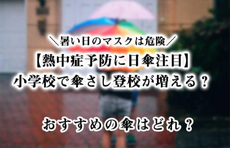 熱中症予防になる日傘おすすめはどれ?