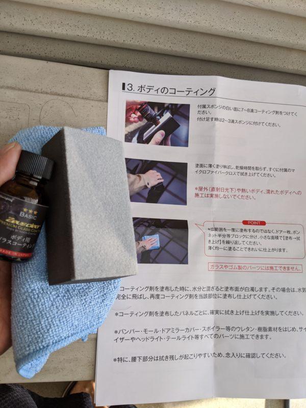 スポンジにコーティング剤を付けて塗っていきます