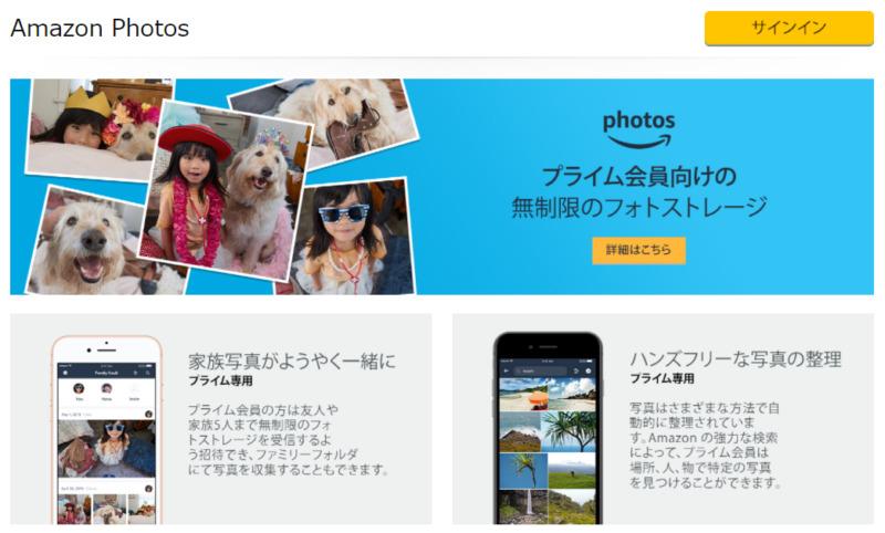 Amazon Photos 容量無制限