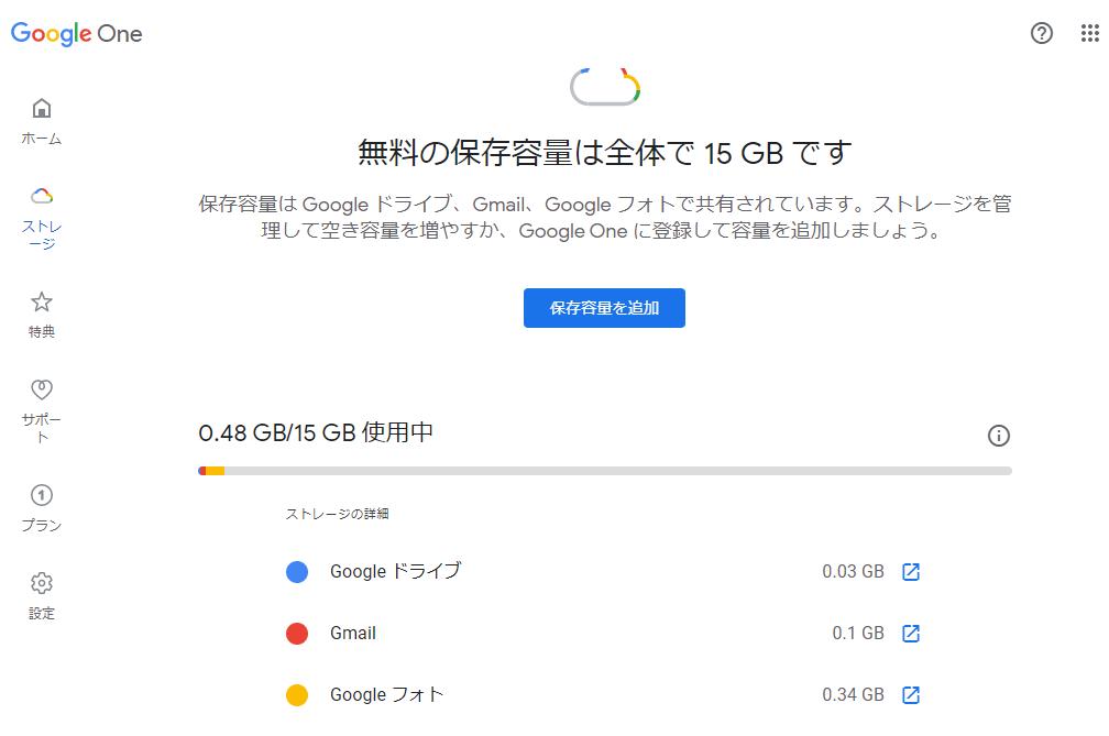 Googleフォトの残り容量はどれぐらいか?調べるには
